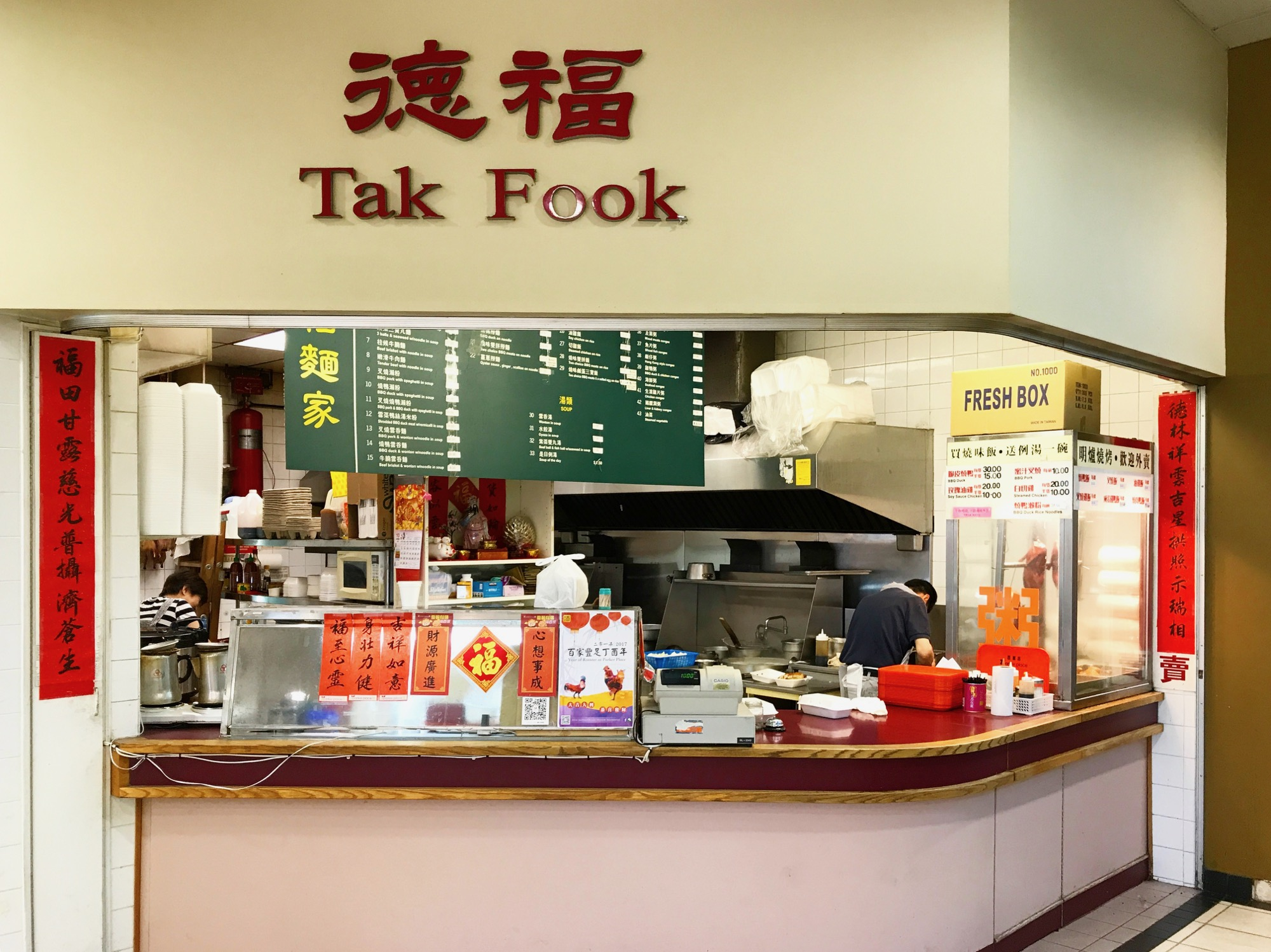 TakFookNoodleandCongee Unit1232 Chinese