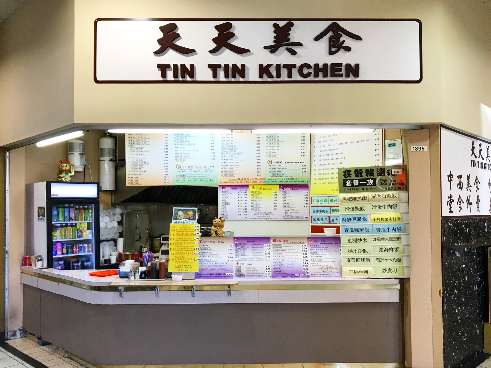 TinTinKitchen Unit1395