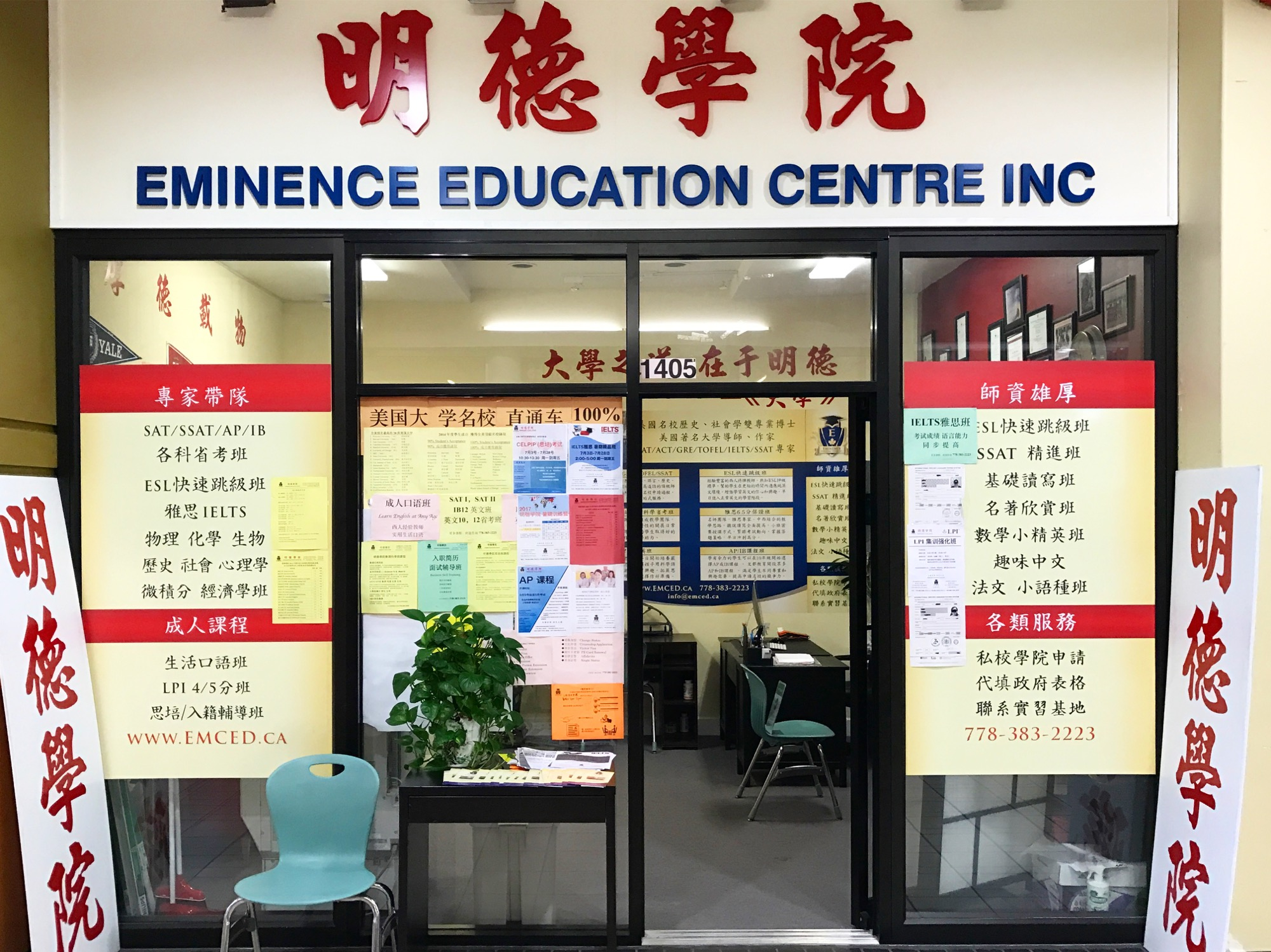 EminenceEducationCentre Unit1405