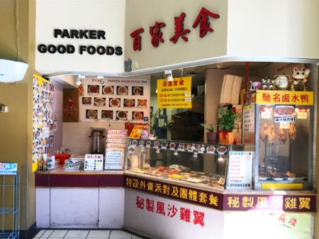 ParkerGoodFood Unit1105 Chinese