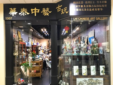 LHLChineseArtGallery Unit1307