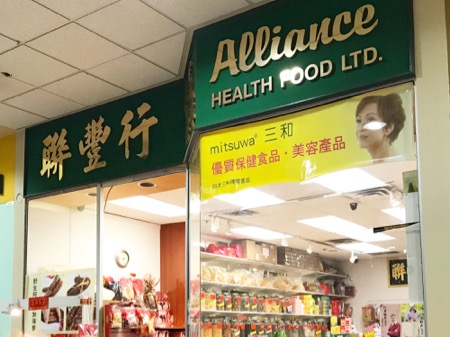 AllianceHealthFood Unit1365