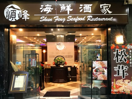 ShunFengVillageSeafoodRestaurant Unit1425