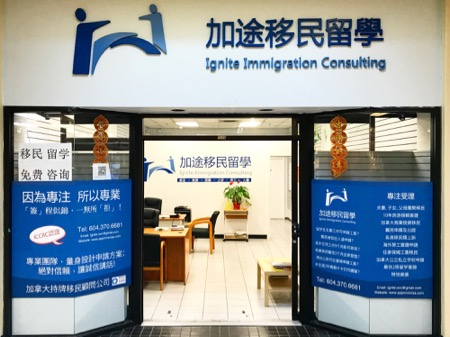 IgniteImmigrationConsulting Unit1535