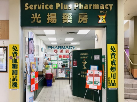 ServicePlusPharmacy Unit1560