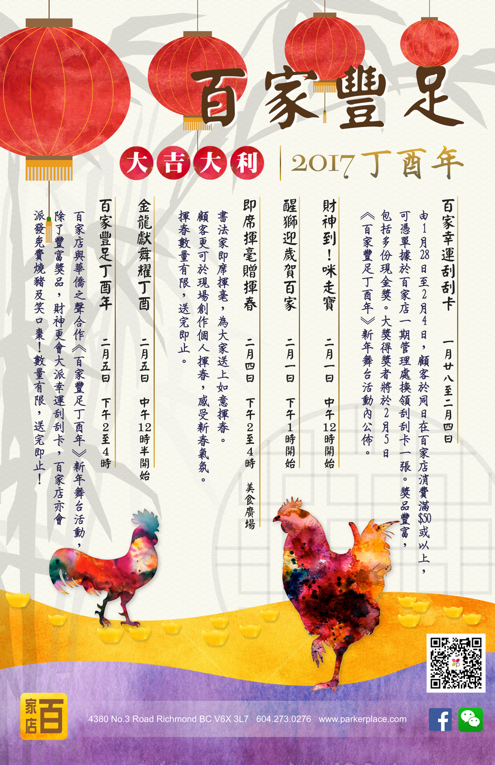 Year of Rooster 百家豐足丁酉年