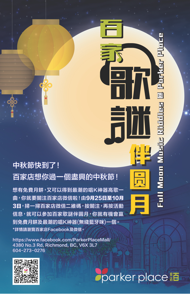 Full Moon Music Riddles 百家歌謎伴圓月 Chinese