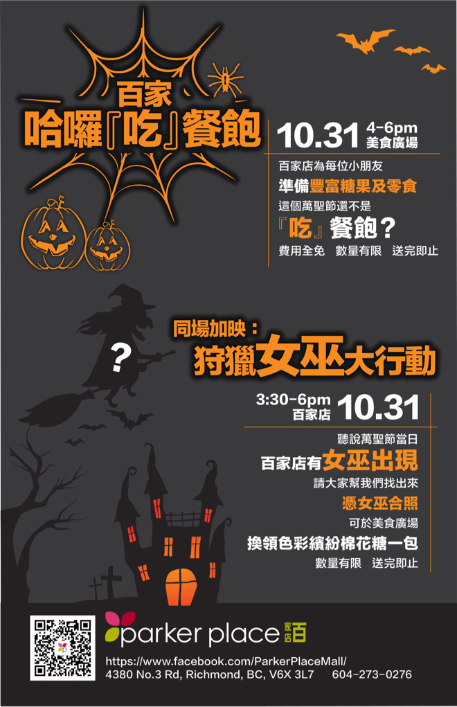 Trick or Treat 哈囉吃餐飽 Chinese