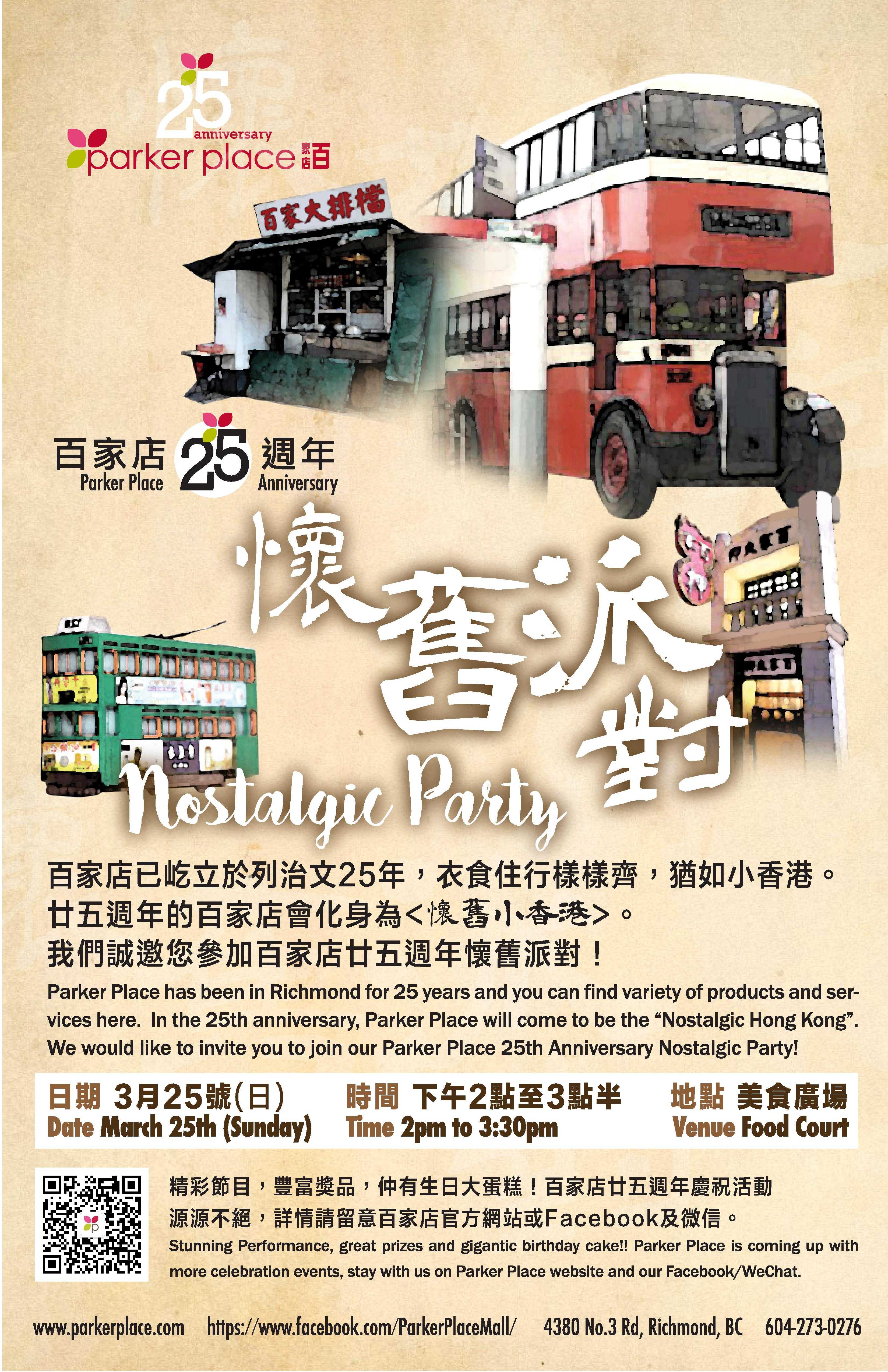 百家店廿五週年懷舊派對 Parker Place 25th anniversary Nostalgic Party