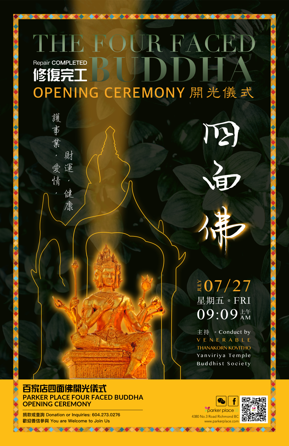 The Four Face Buddha Opening Ceremony 四面佛開光儀式
